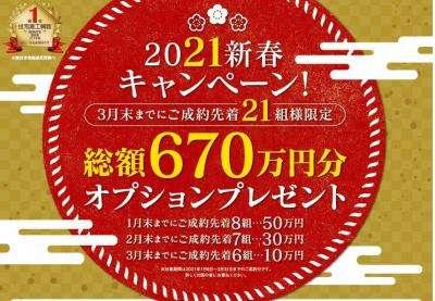image 【超お得】新春キャンペーンのお知らせ