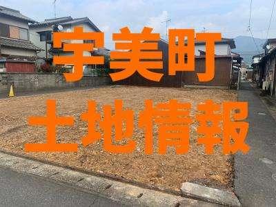 image 【土地情報】宇美町でお探しの方必見!