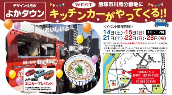 飯塚市川島分譲地へキッチンカーがやってくる!ご来場いただいた片へ美味しいウエストのうどんをプレゼント!さらに、お子様へはミニカーもプレゼント!