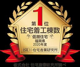 2019年度 福岡県低層住宅 住宅着工棟数第1位