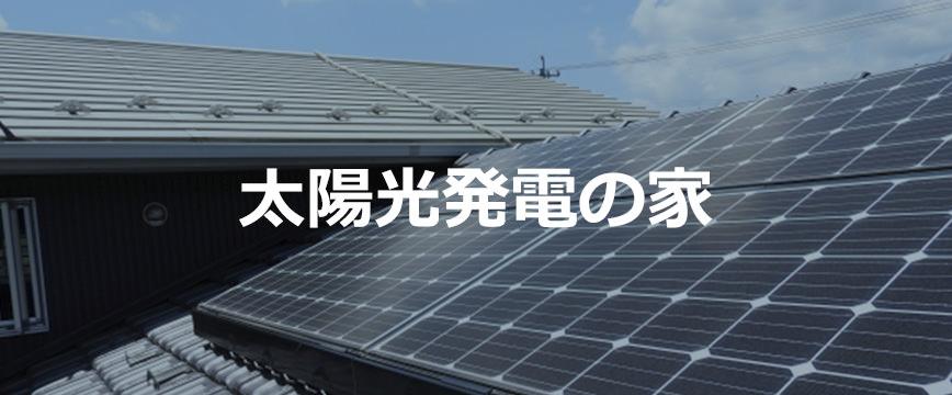 太陽光発電の家